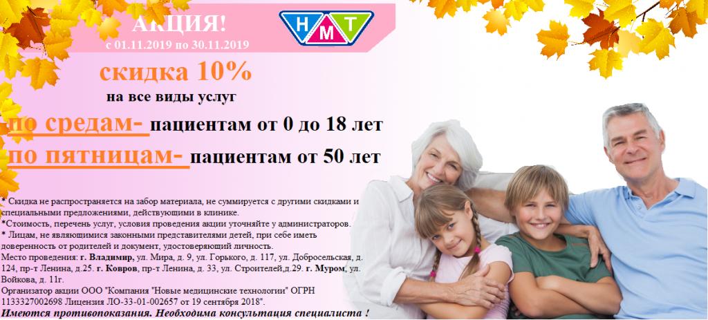 акция возрастная на ноябрь общая.png