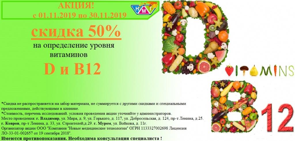 акция на витамины д и б12 общая.jpg