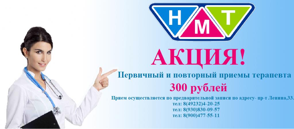 терапевт ковров акция.png